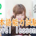 JLPT N2 Level Online actual Lesson part 6 日本語能力試験N2級オンライン講座  part 6