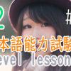JLPT N2 Level Online actual Lesson part 9 日本語能力試験N2級オンライン講座  part 9