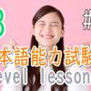 JLPT N3 Level Online actual Lesson part 10 日本語能力試験N3級オンライン講座  part 10