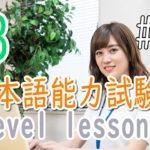 JLPT N3 Level Online actual Lesson part 7 日本語能力試験N3級オンライン講座  part 7