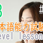 JLPT N3 Level Online actual Lesson part 8 日本語能力試験N3級オンライン講座  part 8
