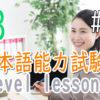 JLPT N3 Level Online actual Lesson part 9 日本語能力試験N3級オンライン講座  part 9