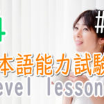 JLPT N4 Level Online actual Lesson part 10 日本語能力試験N4級オンライン講座  part 10