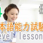 JLPT N4 Level Online actual Lesson part 6 日本語能力試験N4級オンライン講座  part 6