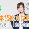 JLPT N4 Level Online actual Lesson part 7 日本語能力試験N4級オンライン講座  part 7
