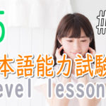 JLPT N5 Level Online actual Lesson part 10 日本語能力試験N5級オンライン講座  part 10