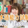 JLPT N5 Level Online actual Lesson part 8 日本語能力試験N5級オンライン講座  part 8