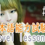 JLPT N1 Level Online actual Lesson part 10 日本語能力試験N1級オンライン講座  part 10