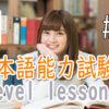 JLPT N1 Level Online actual Lesson part 5 日本語能力試験N1級オンライン講座  part 5