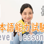 JLPT N1 Level Online actual Lesson part 6 日本語能力試験N1級オンライン講座  part 6