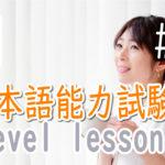 JLPT N1 Level Online actual Lesson part 7 日本語能力試験N1級オンライン講座  part 7