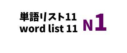 【N1】JLPT N1 word list 11 -日本語能力試験N1級単語リスト11-