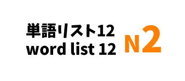 【N2】JLPT N2 word list 12-日本語能力試験N2級単語リスト12-
