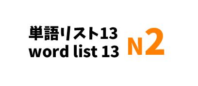 【N2】JLPT N2 word list 13-日本語能力試験N2級単語リスト13-