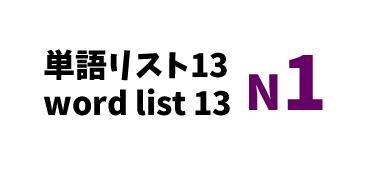 JLPT N1 word list 13 -日本語能力試験N1級単語リスト13-