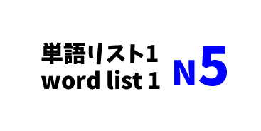 【N5】JLPT N5word list 1 -日本語能力試験N5級単語リスト1-