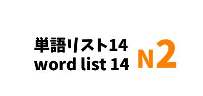【N2】JLPT N2 word list 14-日本語能力試験N2級単語リスト14-