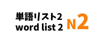 【N2】JLPT N2 word list 2-日本語能力試験N2級単語リスト2-