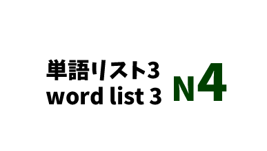 【N4】JLPT N4 word list 3 -日本語能力試験N4級単語リスト3-