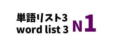 【N1】JLPT N1 word list 3 -日本語能力試験N1級単語リスト3-