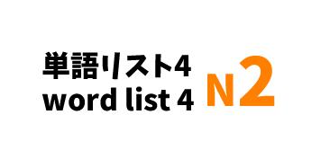 【N2】JLPT N2 word list 4-日本語能力試験N2級単語リスト4-