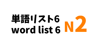 【N2】JLPT N2 word list 6-日本語能力試験N2級単語リスト6-