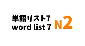 【N2】JLPT N2 word list 7-日本語能力試験N2級単語リスト7-