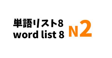 【N2】JLPT N2 word list 8-日本語能力試験N2級単語リスト8-