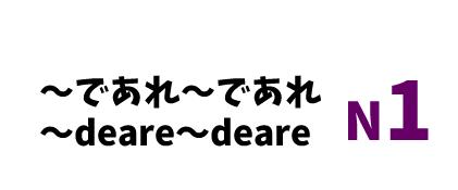 【N1】~であれ~であれ /~deare~deare