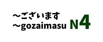 【N4】~ございます/~gozaimasu