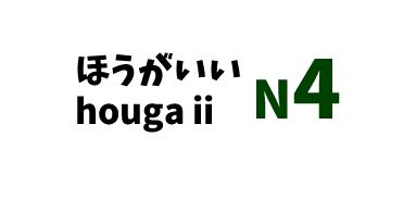 【N4】~ほうがいい/~houga ii
