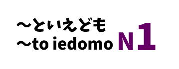 【N1】~といえども /~to iedomo