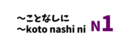 【N1】~ことなしに/~koto nashi ni