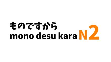 【N2】~ ものですから/ ~mono desu kara