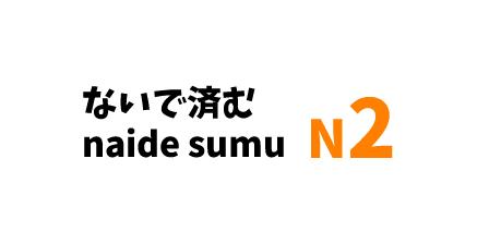 【N2】~ないで済む/~ naide sumu