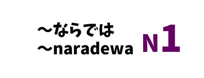 【N1】~ならでは/~naradewa