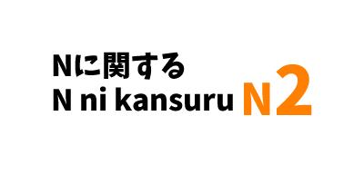 【N2】Nに関する /N ni kansuru