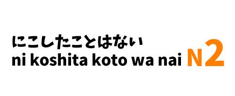 【N2】~にこしたことはない/~ni koshita koto wa nai
