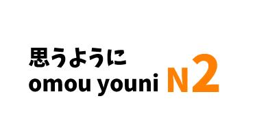 【N2】思うように /omou youni