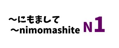 【N1】~にもまして/~nimo mashite