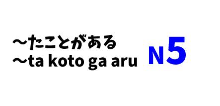 【N5】~たことがある/~ta koto ga aru