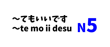【N5】~てもいいです/~te mo ii desu