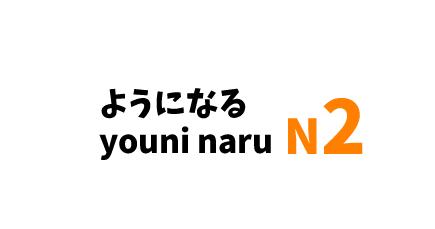 【N2】~ようになる/~youni naru