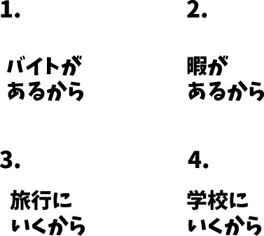 JLPT N4 日本語能力試験N4級聴解練習 129: