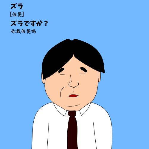 ヅラ【zura】