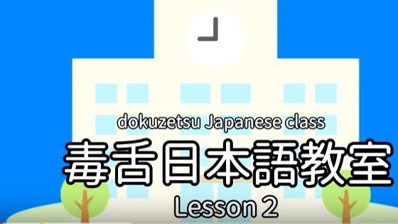 """Lesson 2 """" Yakamashii wa""""/やかましいわ"""
