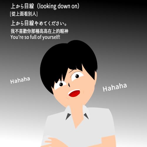 上から目線(うえからめせん)uekara mesen【looking down on】