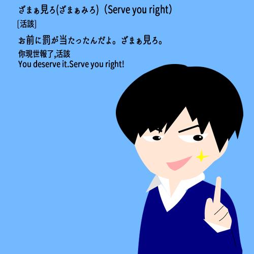 ざまぁ見ろ(ざまぁみろ)【zamaa miro】