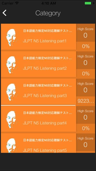 JLPT N5 Listening Training APP/日本語能力試験N5聴解練習アプリ