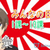 Minna no Nihongo Words lesson1 to 10 みんなの日本語語彙1課~10課